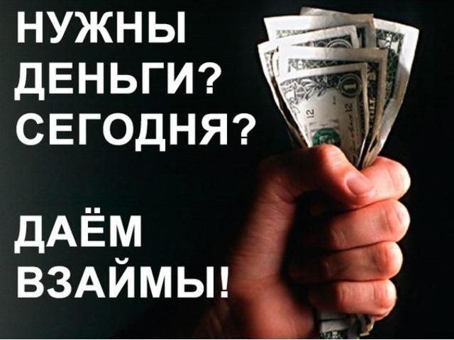Вы готовы получить деньги сегодня без проверки и предоплат.