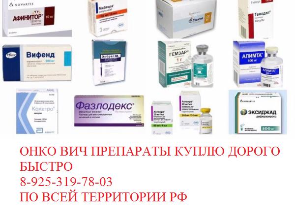 Куплю дорого лекарства препараты медикаменты онкология