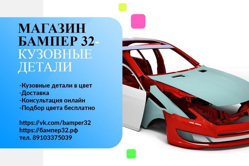 Бампер 32 - кузовные детали в цвет