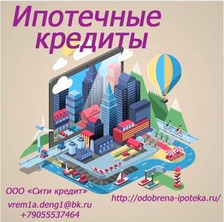 Одобряем ипотечные кредиты в Москве и регионах,кроме Крыма и Кавказа