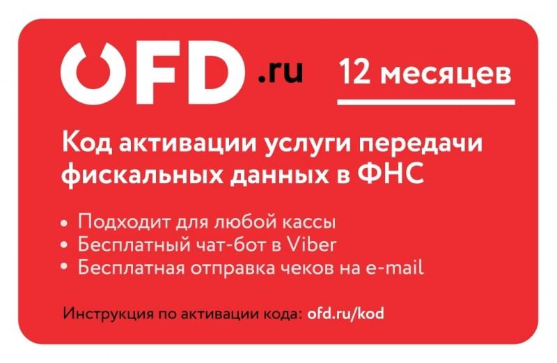 Код активации услуг ОФД на 12 месяца от OFD.ru