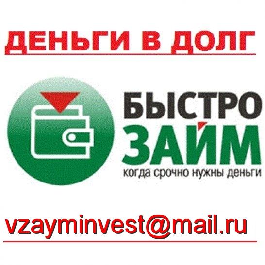 Дам в долг без рассмотрения кредитной истории по всей России