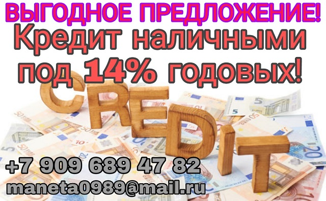 Снижена ставка на кредит наличными, Без предоплаты
