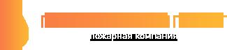 Пожарное оборудование в Новороссийске