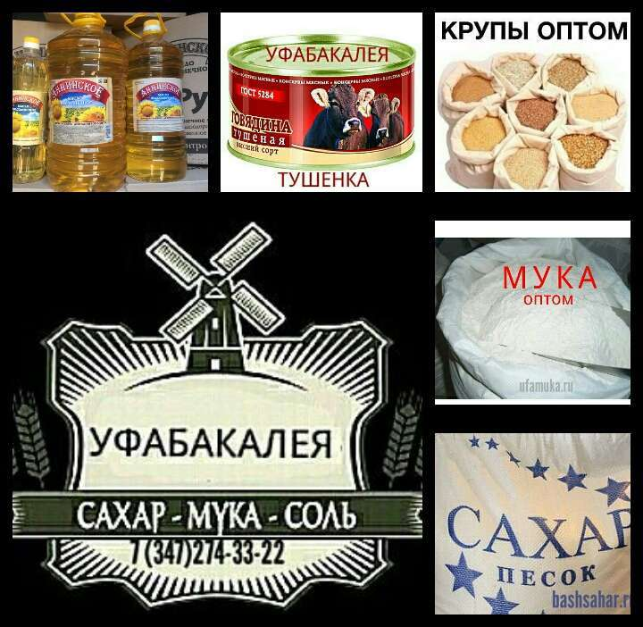 Продукты питания в Уфе