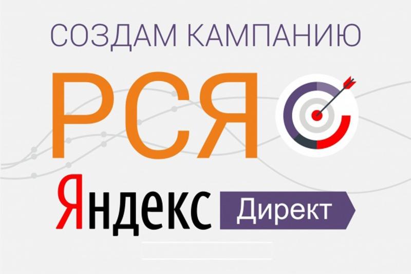 Настройка и ведение Яндекс Директ и SMM