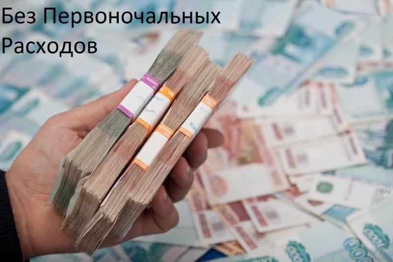 Помощь в оформлении кредита. без предоплат.