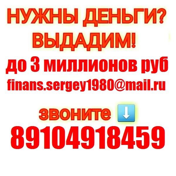 Деньги за час, с любой историей и просрочками до 3 млн руб,без залога.