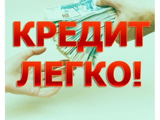 Выгодное предложение в получении займа или кредита.