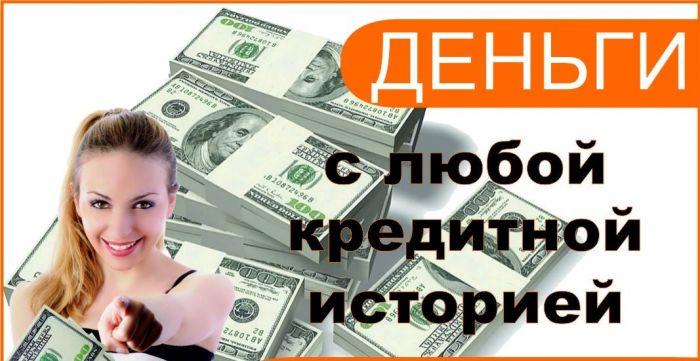Кредит до 5.000.000млн.руб. даже с плохой ки и открытыми просрочками