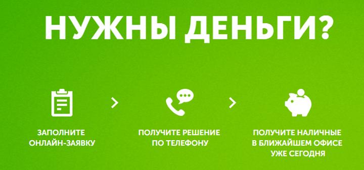 Деньги для Всех, до 3 000 000 миллионов рублей