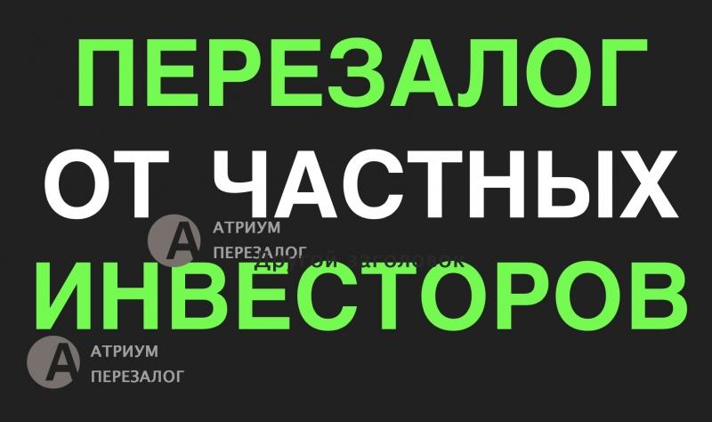 Что нужно знать при перезалоге квартиры в Москве и МО