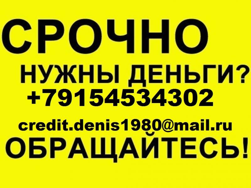 Займем до 3 млн руб в день прихода.