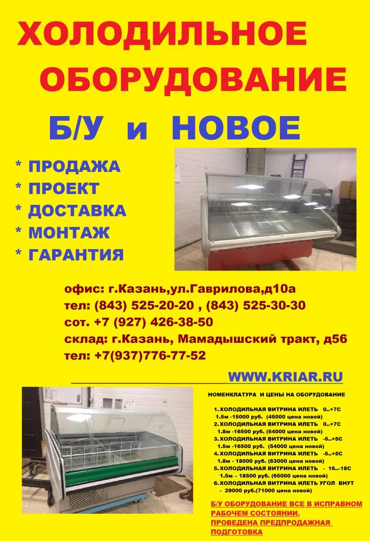 Торговое,холодильное и технологическое оборуд-е