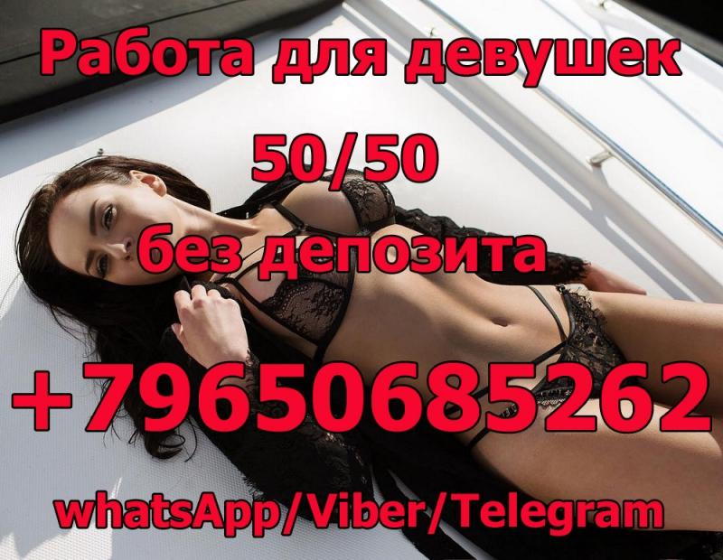 Работа для девушек в Петербурге