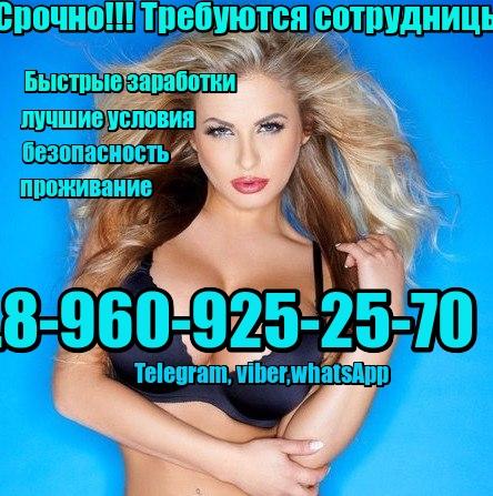 Высокооплачиваемая работа для прекрасных девушек в Кемерово