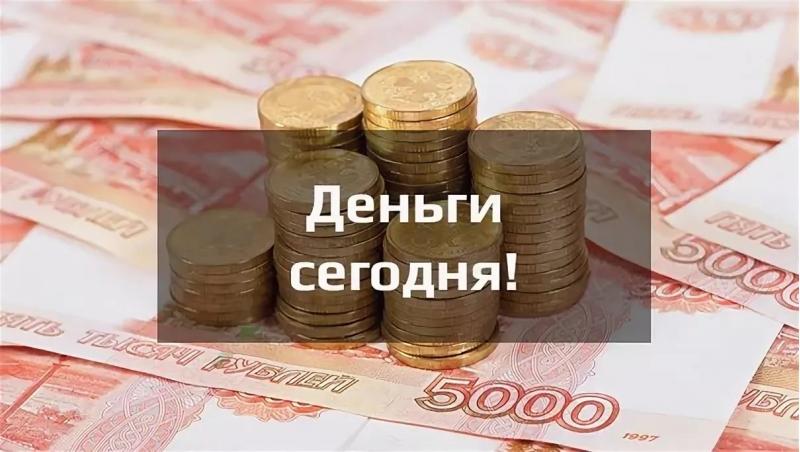 Деньги сегодня без комиссионных взносов.