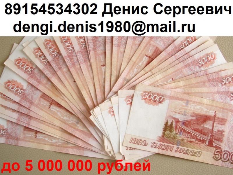 Деньги за час, с любой историей и просрочками до 5 млн руб