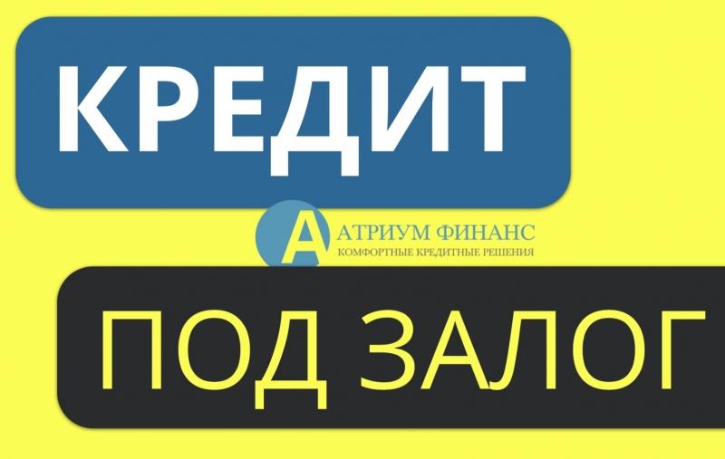 Выдача денег под квартиры в Москве и МО, 9 годовых, за 1 день.