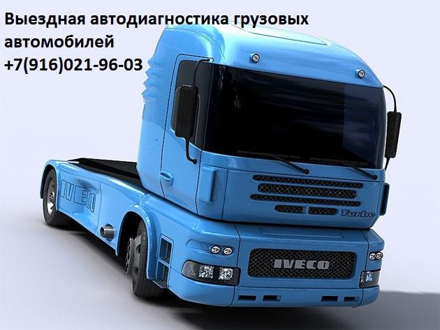 Диагност автоэлектрик по грузовым автомобилям.