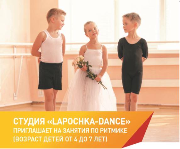 Студия  Lapochka -dance