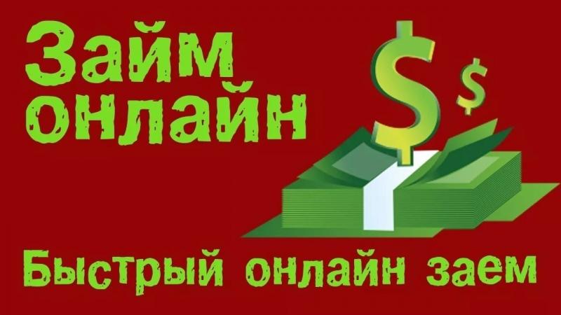 Деньги под разумный процент с большим преимуществом.