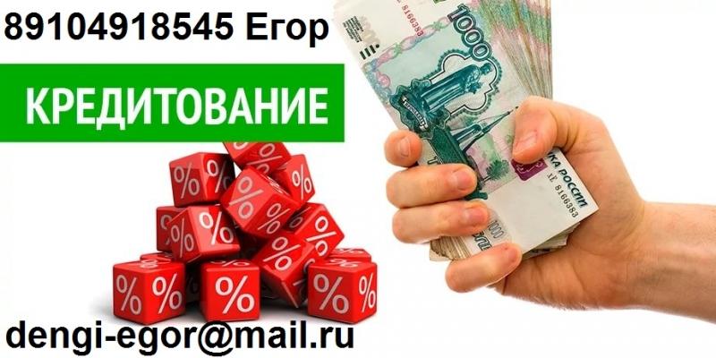 Деньги в день обращения. Без предоплаты. До 3 миллионов рублей.