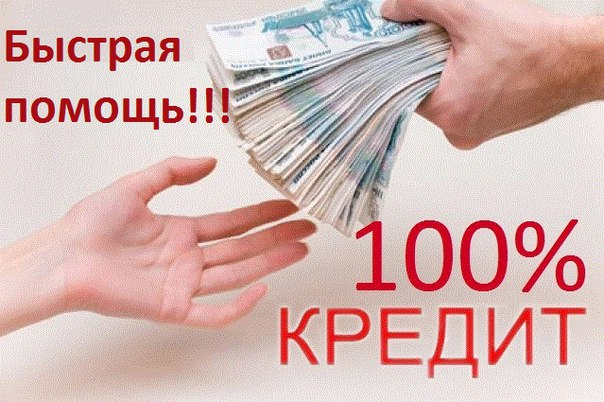 Кредит для жителей и гостей Москвы и МО.
