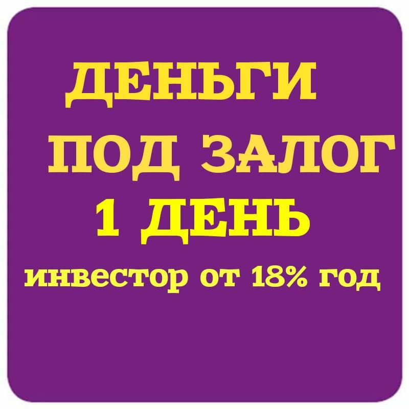 Деньги под залог ПТС,ДДУ,квартир,дома,коммерции в Краснодаре.Перезалог2