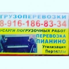Здравствуйте Поможем перевезти ПианиноПереехатьУтиль старой мебели, бытовой т
