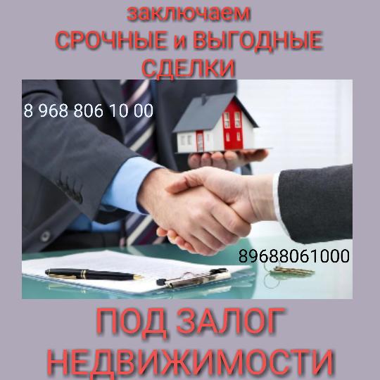 У вас есть возможность заложить свою недвижимость по банковской ставке