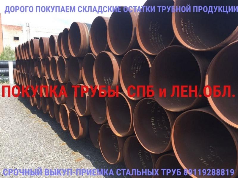 Срочный выкуп труб ПНД, спрос на стальные трубы и металлопрокат.