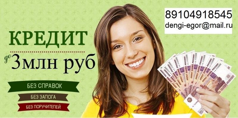 Гарантированно без предоплаты оформим кредит до 3 млн руб.