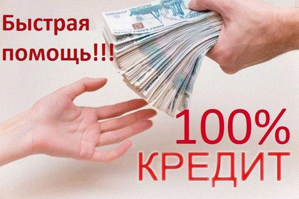 Кредит, выдача в Москве. Работаю строго без предоплаты и залога.