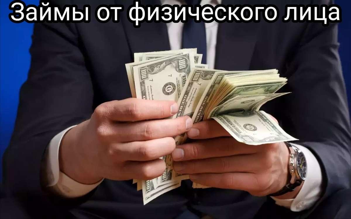 Кредит без каких- либо предоплат через наших сотрудников банка, оперативно.