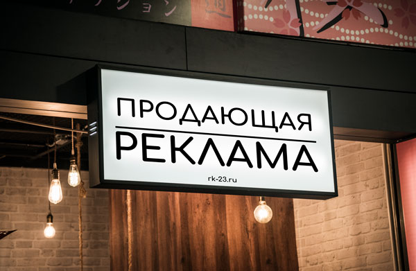 Наружная реклама в Краснодаре
