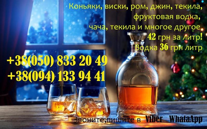 Продам выгодно ром,виски,коньяк,водку