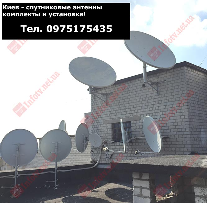 Спутниковая антенна на 2 телевизора в Киеве