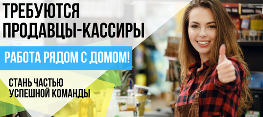 Приглашаем на работу ПРОДАВЦОВ-КАССИРОВ