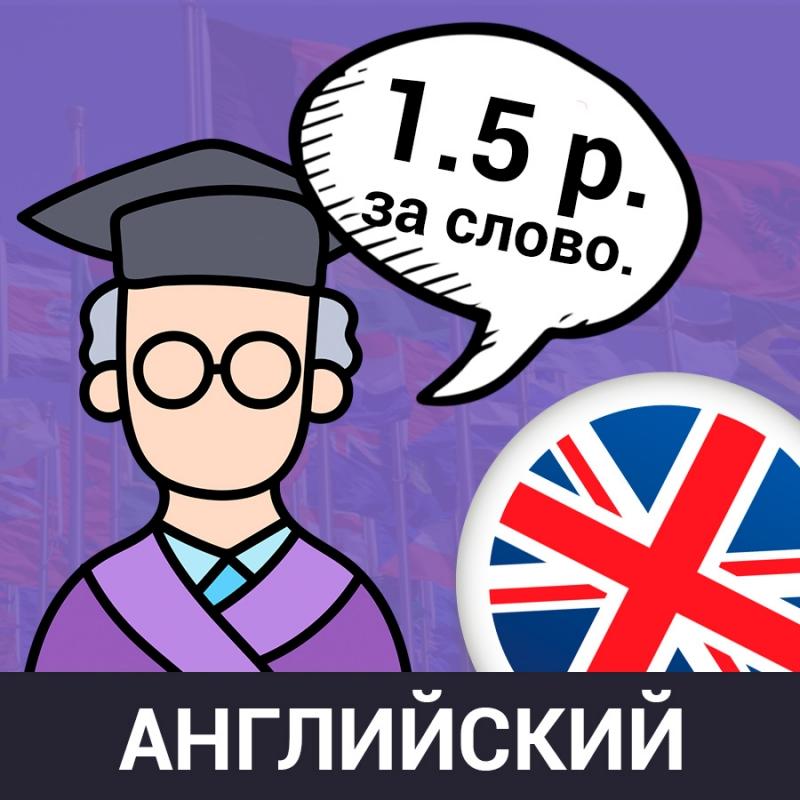 Перевод английского языка 1.5 рубля за слово