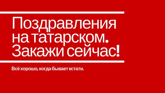 Поздравления с никахом на татарском