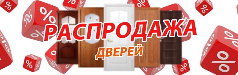 Распродажа межкомнатных дверей со скидкой от 50