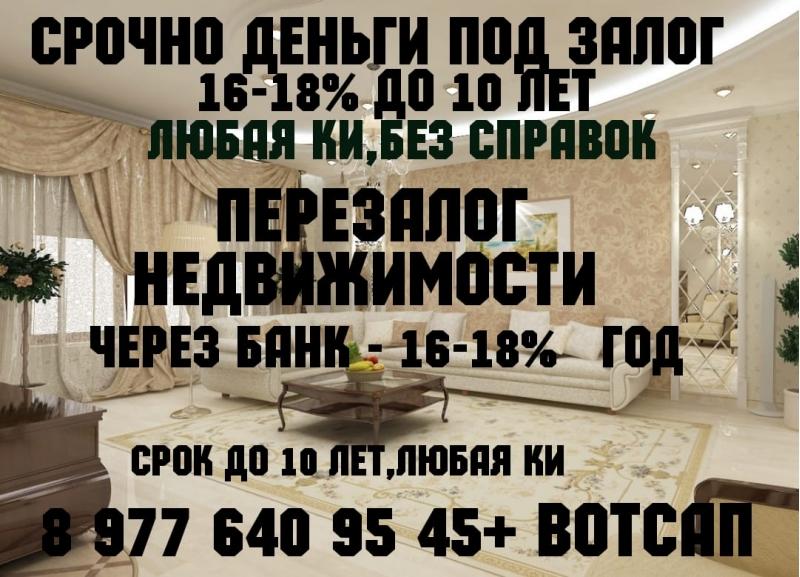 Перезалог недвижимости16-18 год.Деньги под залог автр,недвижимости за 1 день