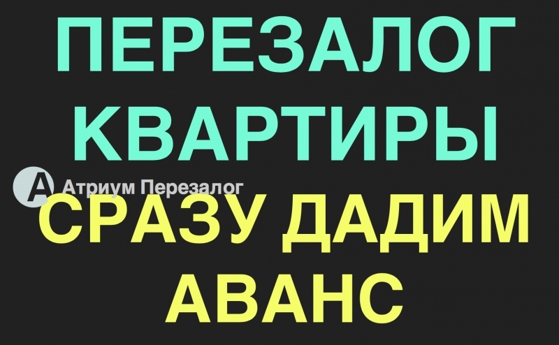 Оформляем перезалог квартиры в Москве за день, аванс.