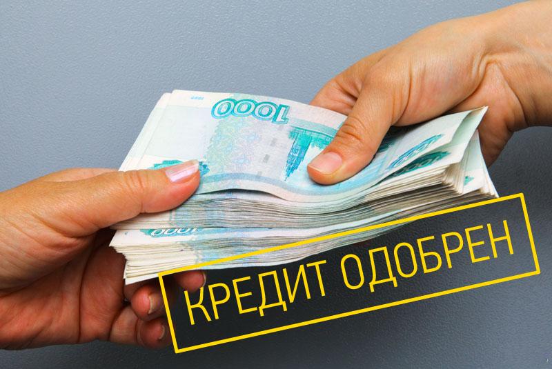 Кредит, зам от частного инвестора, большие суммы.