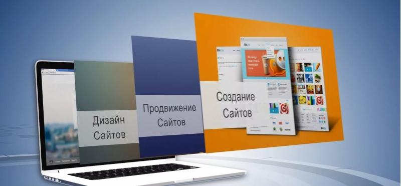 Создание сайтов разработка
