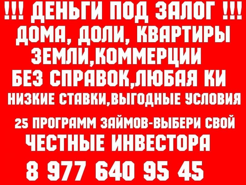 Перезалог недвижимости Москва,МО 16-18,Деньги под залог выдам ставка 1.5