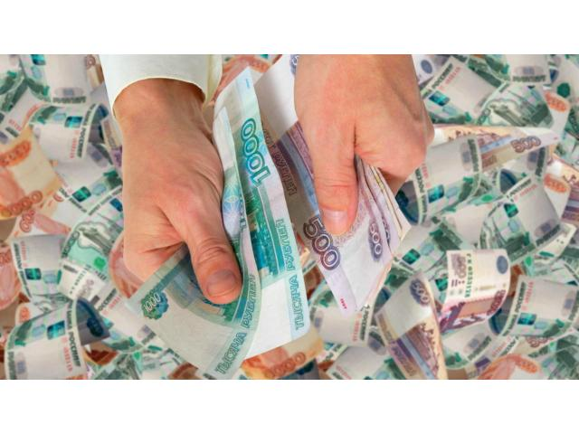 Кредит, зам, деньги в долг в сумме от 300 000 до 3 млн.