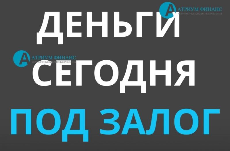 Срочный кредит, выдача сегодня. Под залог недвижимости в Москве, от 8 годовых