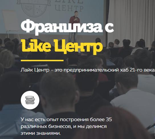 LIKE Центр Смоленск готовый бизнес
